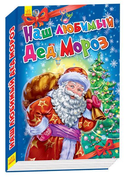 Новогодние истории. Наш любимый Дед Мороз