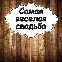 """Табличка """"Самая веселая свадьба""""   Размер 30х20 см"""