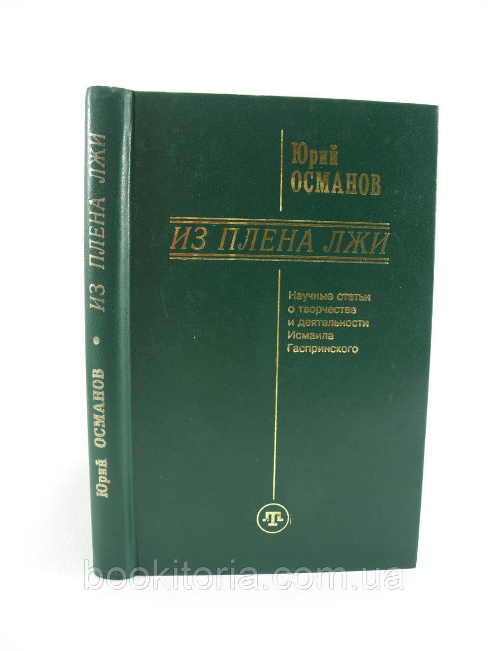 Османов Ю. Из плена лжи (б/у).