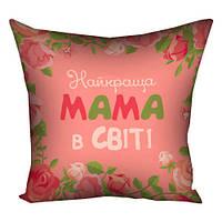 Подушка с принтом 30х30 см Найкраща мама в світі