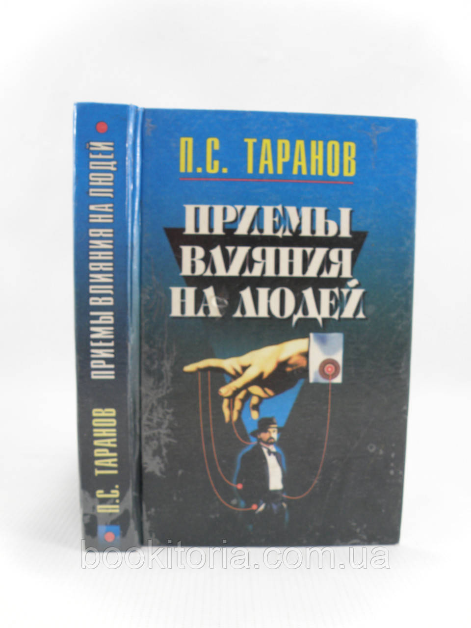 Таранов П. Приемы влияния на людей (б/у).