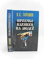 Таранов П. Приемы влияния на людей (б/у)., фото 1