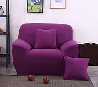 Чехол на кресло HomyTex универсальный эластичный, Сиреневый