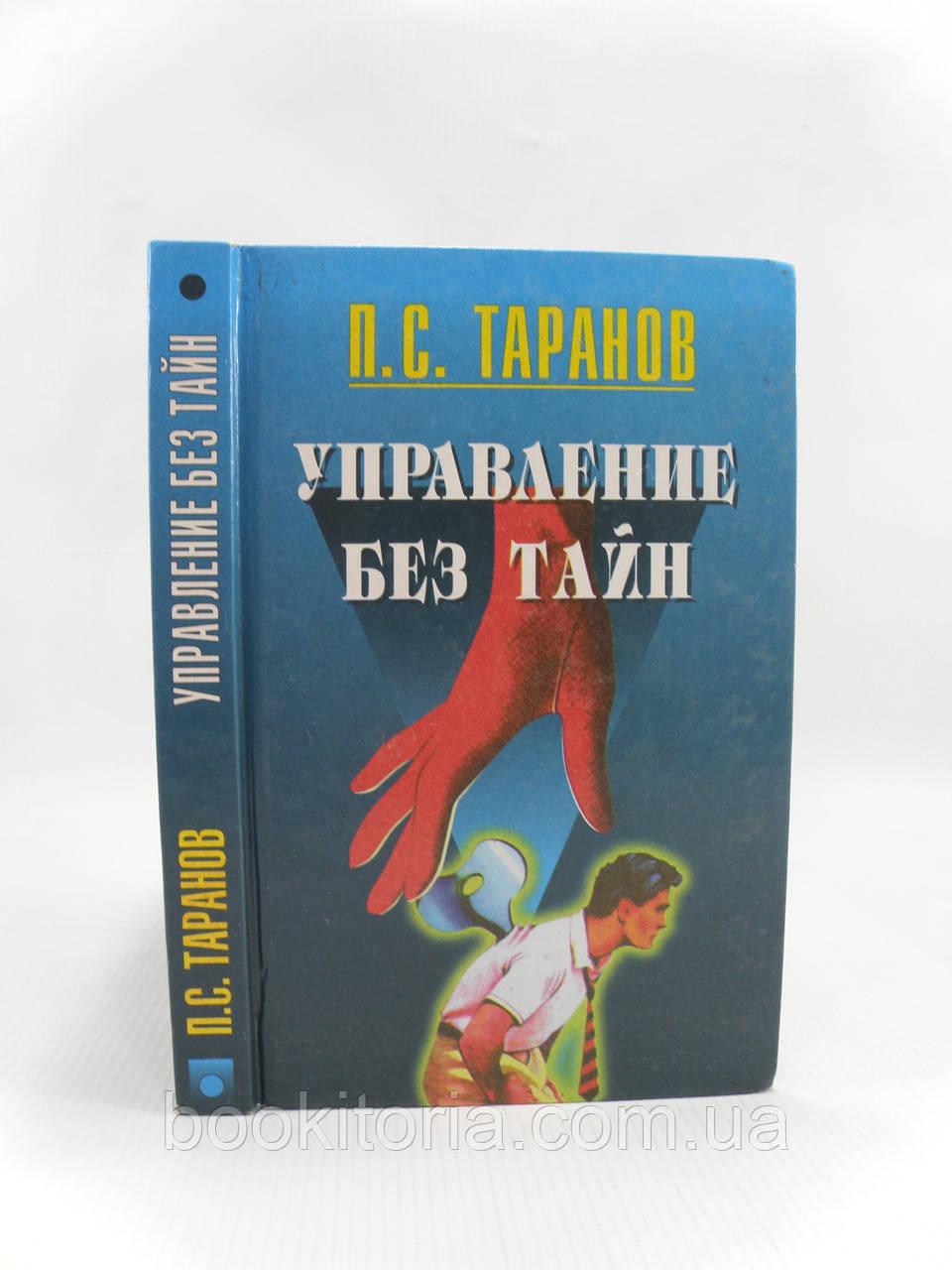 Таранов П. Управление без тайн (б/у).