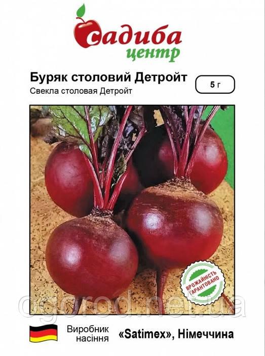 Свекла Детройт семена Satimex Германия 5 грамм