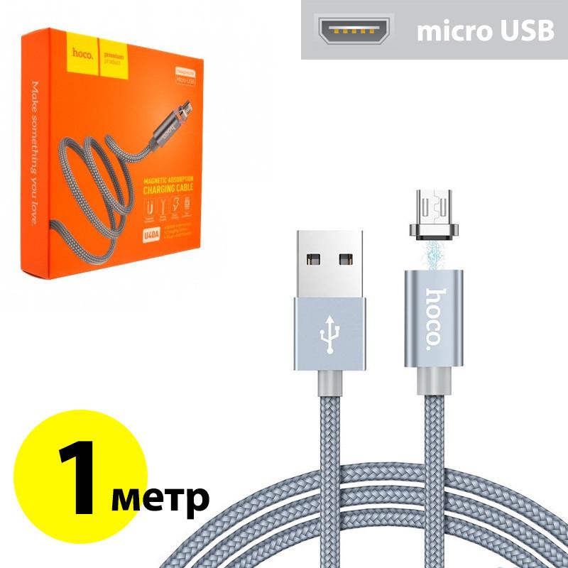 Магнітний кабель USB - micro USB Hoco U40A, сірий, 1 метр, мікро юсб шнур для зарядки, магнітна зарядка