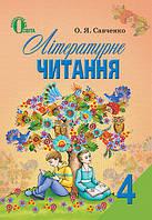 4 клас. Літературне читання. Підручник. Савченко О.Я. Освіта