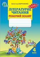 4 клас. Літературне читання. Робочий зошит. Мартиненко В. О. Освіта