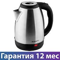 Электрочайник Scarlett SC-EK21S51, 1500 Вт, 1.8 л, металлический, чайник электрический, електрочайник