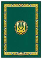 Папка для бумаг № 03 Герб (зелёная)