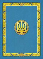 Папка для бумаг № 02 Герб (голубая)