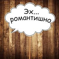 "Табличка ""Эх романтишно"" | Размер 30х20 см"