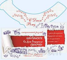 Ко дню рождения сыночка! - комплект сувенирных наклеек на шампанское