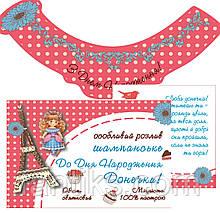 До дня народження донечки! -комплект сувенірних наклейок на шампанське
