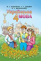 ВАШУЛЕНКО М. С./УКРАЇНСЬКА МОВА, 4 КЛ., ПІДРУЧНИК