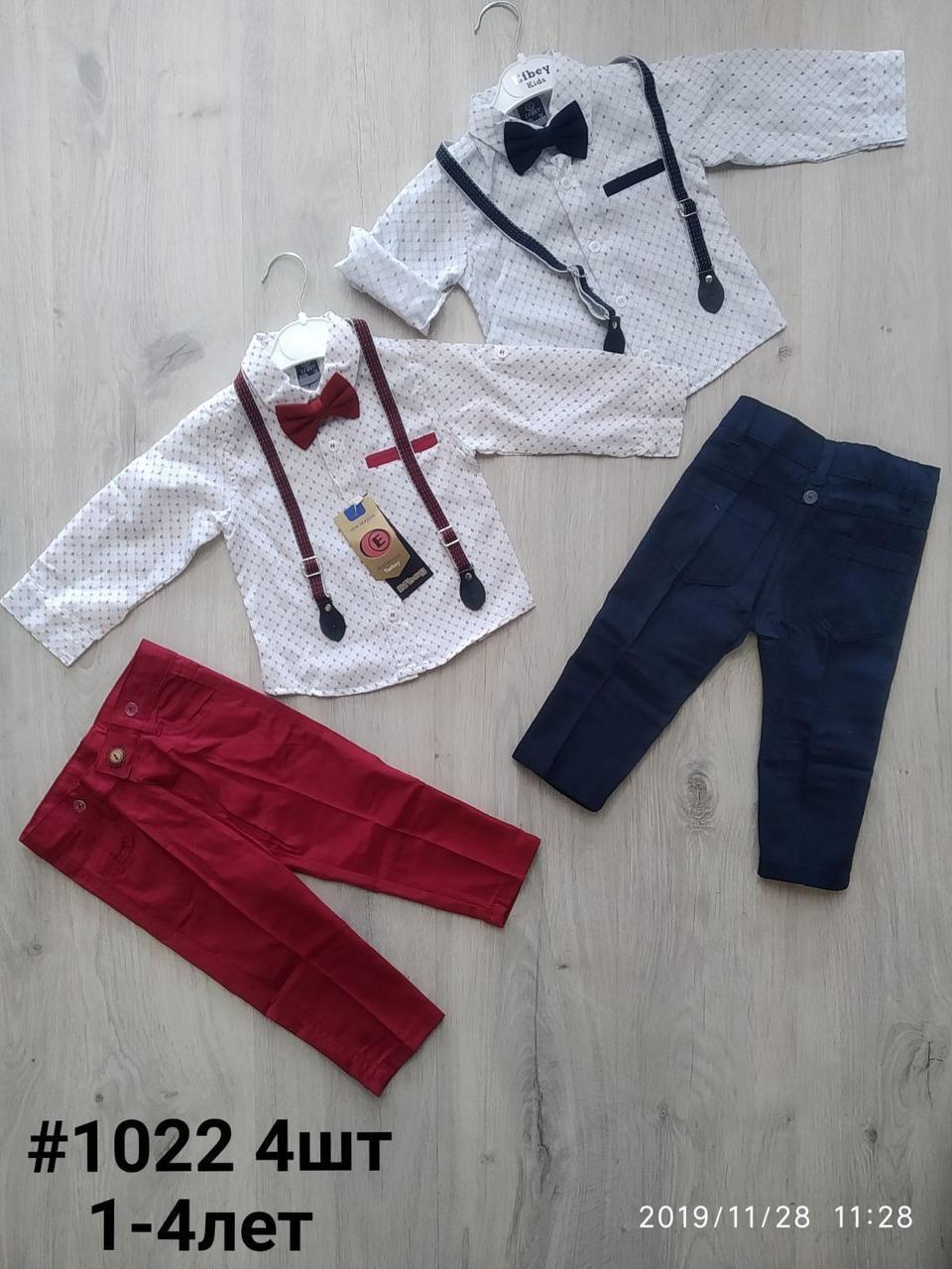 Детский костюм 1-4 тройка, нарядный   6901022