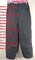 Лыжные штаны Размер 158