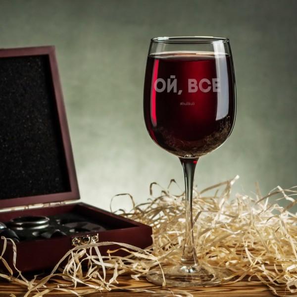 Бокал для вина Ой всё 420 мл