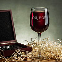 Бокал для вина Ой всё 420 мл, фото 1