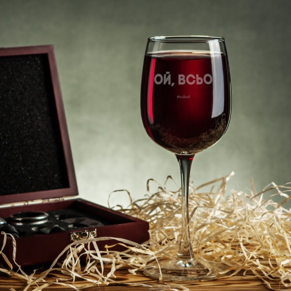 Бокал для вина Ой всьо 420 мл