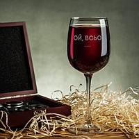 Бокал для вина Ой всьо 420 мл, фото 1