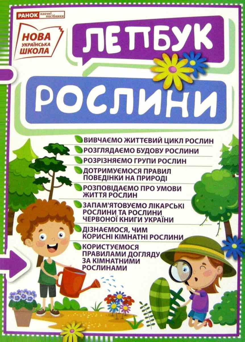 НУШ Міні-лепбук. Рослини