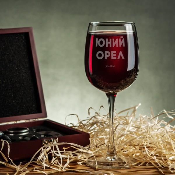 Бокал для вина Юний орел 420 мл