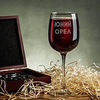 Бокал для вина Юний орел 420 мл, фото 1