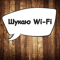 "Табличка ""Шукаю Wi-Fi""   Размер 30х20 см"