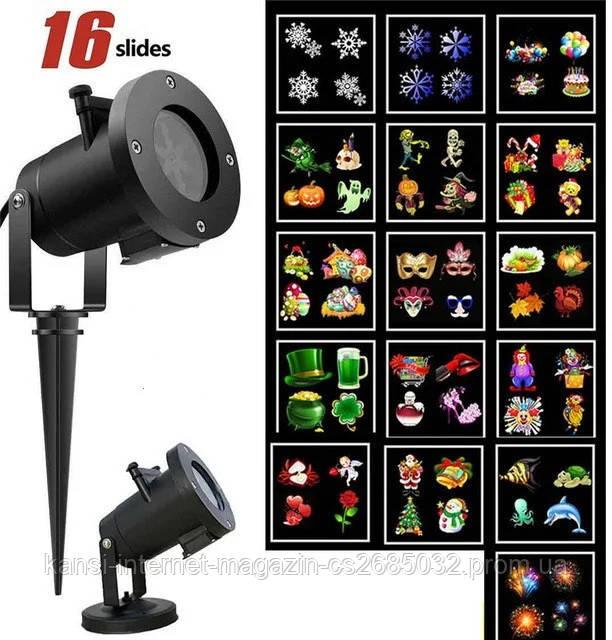 Проектор Christmas Laser Projector 16 картриджей № 16F, новогодний лазерный проектор