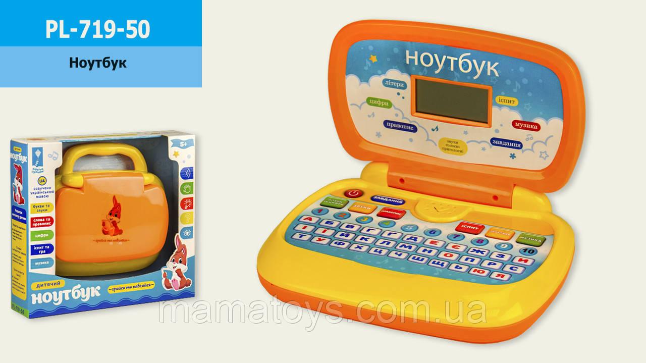 Детский Ноутбук PL-719-50 Украинский от батареек, 6 обучающих функций, песня, ноты,