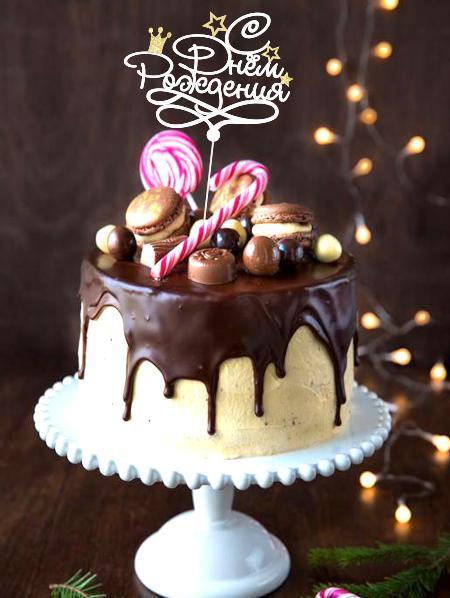 Білий пластиковий топпер на торт З Днем народження на завитку із зірочками і короною Топпери в блискітках