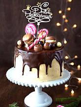 Белый пластиковый топпер на торт С Днём рождения на завитке со звездочками и короной Топперы в блестках