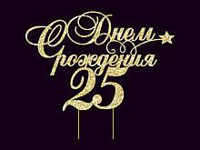 Индивидуальный топпер С Днём Рождения с цифрой в золотом блестке Топпер на заказ Пластиковый топпер на торт