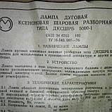Лампа ДКСШРБ-5000-1, фото 4