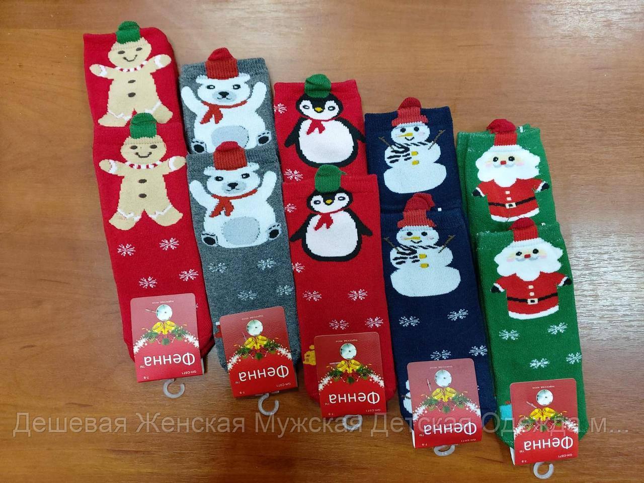 """Шкарпетки махрові для дітей 7-9 років. """"Фенна"""""""