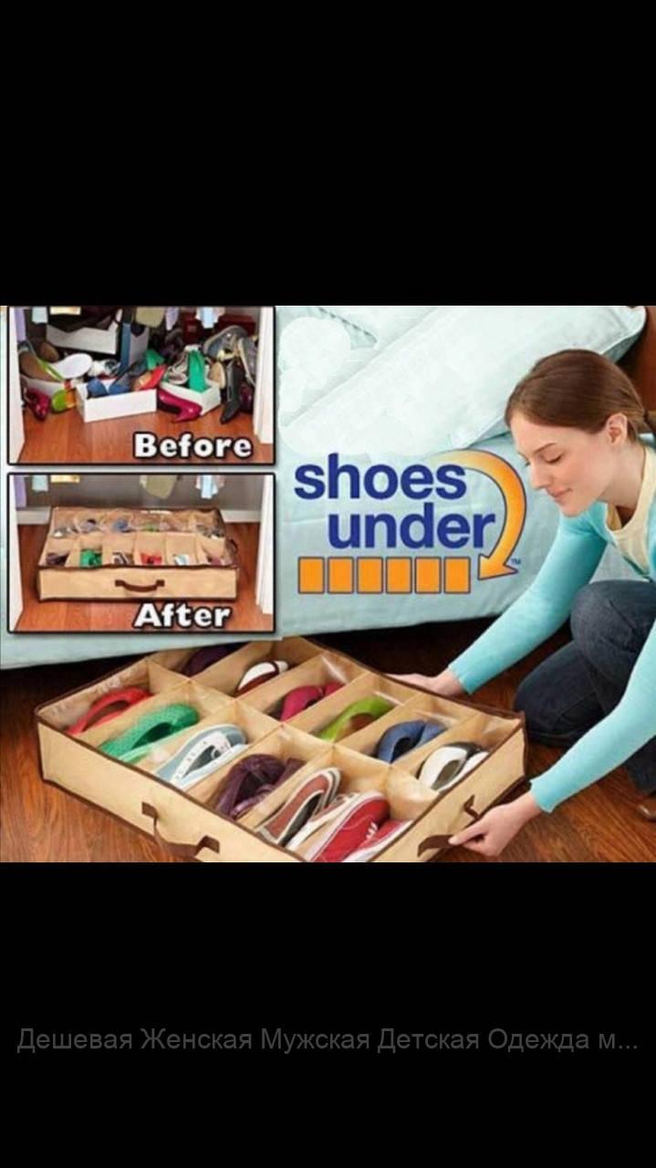 Хранение обуви   Органайзер для обуви Shoes under