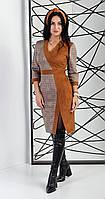 Замшевое платье из двух цветов и вшитым поясом