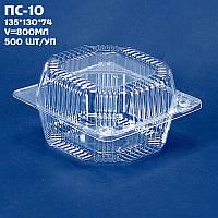 Блистерная пищевая упаковка ПС-10