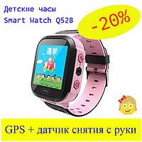 Смарт-часы для детей Smart Watch Q528 GPS с датчиком снятия с руки Розовый