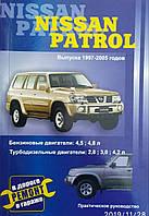 NISSAN PATROL.  Модели 1997-2005 гг.  Руководство по ремонту   • Ремонт в дороге  • Ремонт в гараже