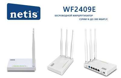 Беспроводной маршрутизатор NETIS WF2409Е (3-Antenna)  Wireless N Router