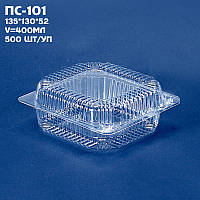 Прозрачная упаковка ПС-101