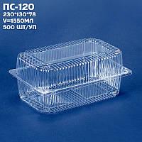 Упаковка для печенья, тортов, и др. продуктов ПС-120
