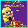 Новогоднее поздравление от Аниматора Миньона на Новый Год
