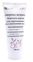 Сыворотка с экстрактом царского дерева Арго 100 мл (укрепление, восстановление, питание, блеск, рост волос), фото 1