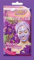 Маска для лица Антистресс и Миорелаксация Clay Mask Натуралист 25 мл