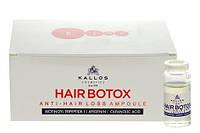 Ампулы Kallos HAIR Pro -TOX  от выпадения и для роста волос