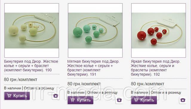 комплекты бижутерии ррр оптом и в розницу
