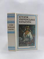 Історія української культури (б/у).